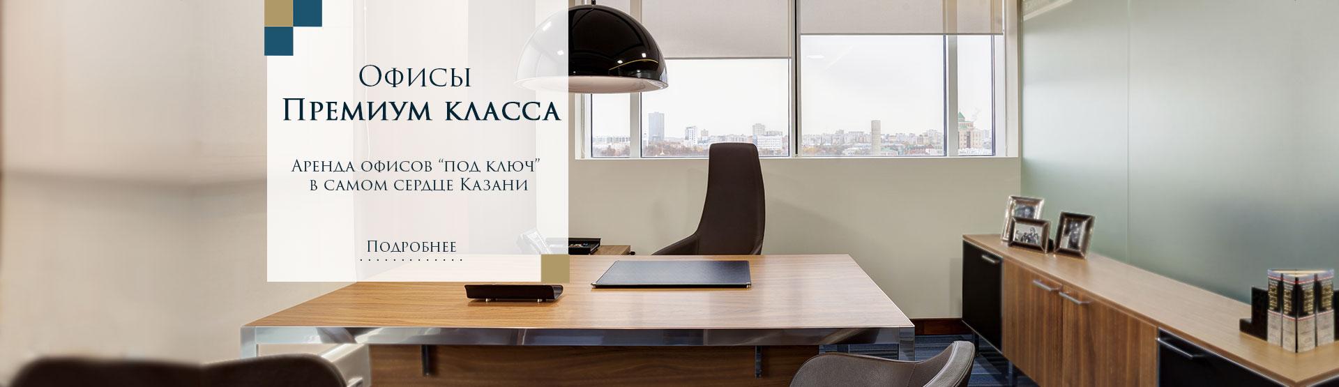 Аренда офисов в центре казань снять в аренду офис Кухмистерова улица